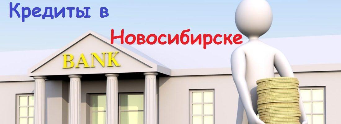 Кредит В Новосибирске РУ